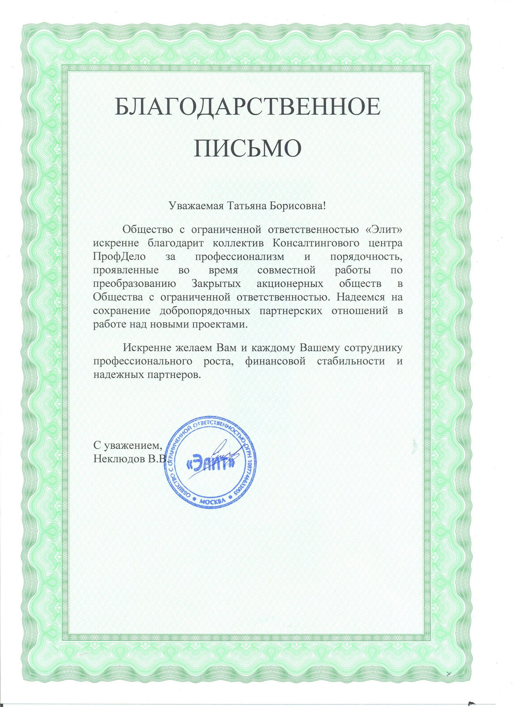 Преобразование в ооо без регистрации выпуска акций декларация 2 ндфл пример заполнения